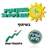 שעון הקיץ טוב לישראל