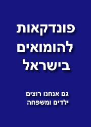 פונדקאות להומואים בישראל