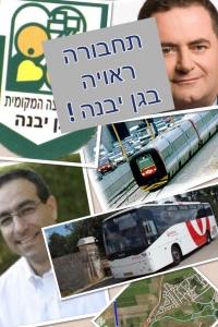תחבורה ציבורית בגן יבנה