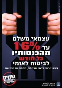 שוויון זכויות לעצמאים ולפרילנסרים בישראל