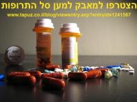 העברת עודפי התקציב לסל התרופות במקום ללשכות שרים ללא תיק
