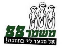 משמר 88 - לשימור ציביונה האיכותי של 88FM