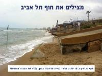 מצילים את חוף תל אביב