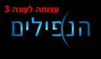 עונה 3 לנפילים
