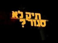 לחשוף את מסמך המיון המקורי וצלומי הרנטגן החסויים המתעדים את סיבת המוות האמיתית של יצחק רבין ז