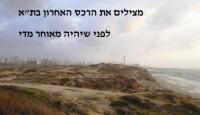 מצילים את שמורת תל-אביב
