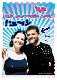 נשים יהודיות למען קשר זוגי עם ערבים