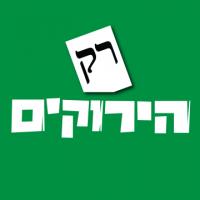 קריאה לחברי מועצת תל אביב-יפו: הצילו את עצי הפיקוס בעיר!