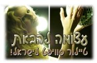 עצומה להבאת טיילור סוויפט לישראל