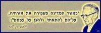 הקמת משרד/רשות לעידוד עזיבת ערבים מארץ ישראל