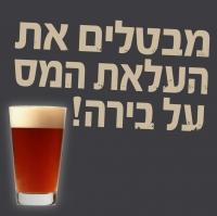 מבטלים את העלאת המס על בירה!