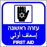 לא! להסרת הרשמיות של השפה הערבית בישראל
