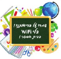 התנגדות ל-WIFI בבתי הספר