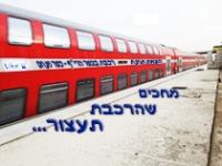 הקמת תחנת רכבת בכפר הרי''ף - כפר מנחם