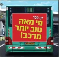 הגעת קווי 100 ו-102 לקמפוסי האוניברסיטה העברית