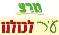 קריאה לראשי מרצ ועיר לכולנו לאחד כוחות בבחירות לעיריית תל-אביב-יפו