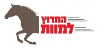 לעצור את התכנית לקיים מרוצי סוסים למטרות הימורים בישראל