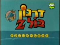 החזרת הסדרה - דרגון בול זי לישראל