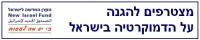 מצטרפים להגנה על הדמוקרטיה בישראל