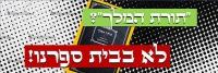 קהילת האוניברסיטה העברית ואנשי ציבור אומרים לא לתורת המלך