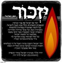 יזכור עם ישראל
