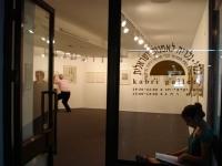 עצומה נגד סגירת הגלריה לאמנות בכברי