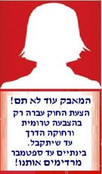 נגד העלאת גיל הפנסיה לנשים ובעד בחירה חופשית של כל אישה לפרוש מגיל 62 עד 67