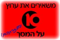 נגד סגירת ערוץ 10