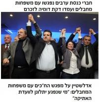 אזרחי ישראל פונים לכנסת ודורשים - העמידו לדין חברי כנסת המעודדים טרור
