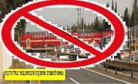 מטה המאבק לפתיחת הסגר של רכבת ישראל על העיר רמלה והסביבה,ונגד משרד התחבורה.