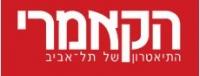 עצומת תמיכה בשחקני הקאמרי המסרבים להופיע באריאל