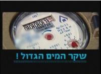 ביטול תאגידי המים בישראל