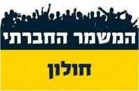 מתנגדים להעברת התחנה המרכזית לחולון ופועלים למען דיור בר השגה !