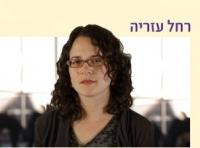 סגנות ראש עיר לנציגת המשפחות בירושלים