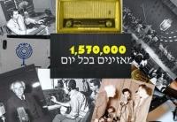 כל ישראל עם קול ישראל