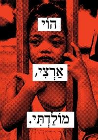 מדינת ישראל אינה מגרשת ילדים!