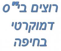 רוצים בית ספר דמוקרטי בחיפה